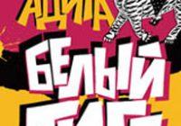 Аравинд Адига — Белый тигр