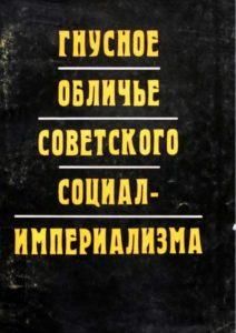 Гнусное обличье советского социал-империализма