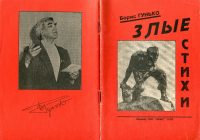 Гунько Борис - Злые стихи