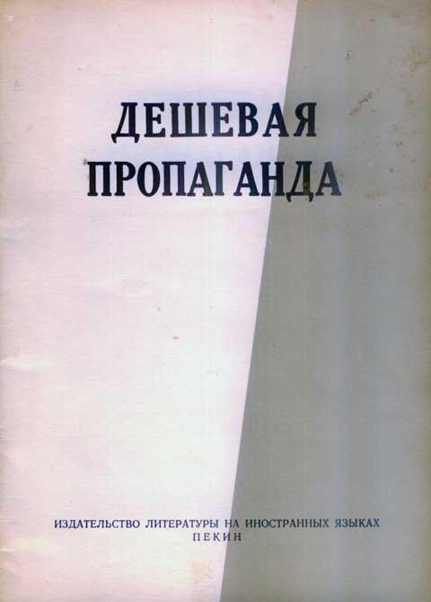 Дешёвая пропаганда