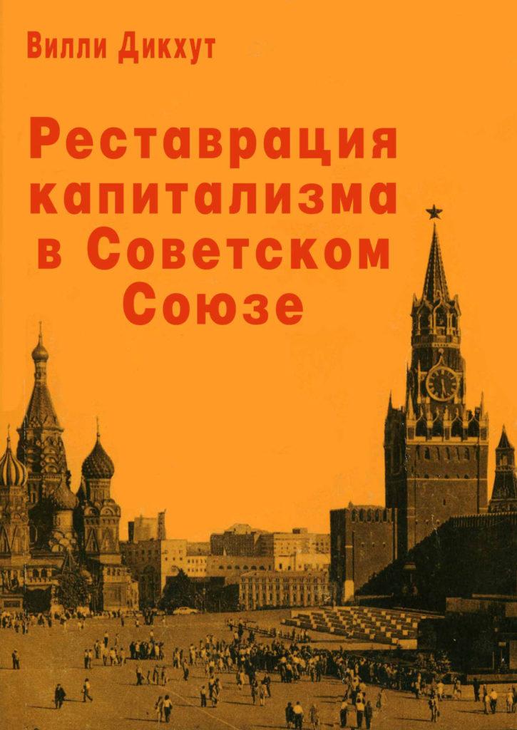 Дикхут Вилли - Реставрация капитализма в Советском Союзе
