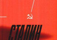 Геннадий Зюганов. Сталин и современность