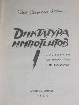 Иван Солоневич, «Диктатура импотентов»