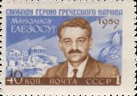 Советская марка с Глезосом