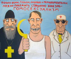 Вася Ложкин. Страшный недуг гомосексуализм