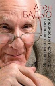 Ален Бадью. Загадочное отношение философии и политики