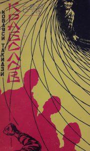 Обложка советского издания «Краболова»
