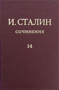 И. Сталин. Сочинения. 14
