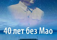 40 лет без Мао
