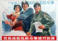 Довести до конца борьбу осуждения Линь Бяо и Конфуция!