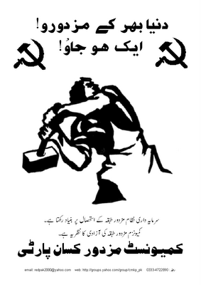 Communist Mazdoor Kissan Party Poster