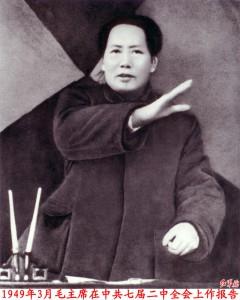 Выступление Мао Цзэдуна, видимо, 5 марта 1949 г.