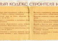 Моральный кодекс строителя коммунизма