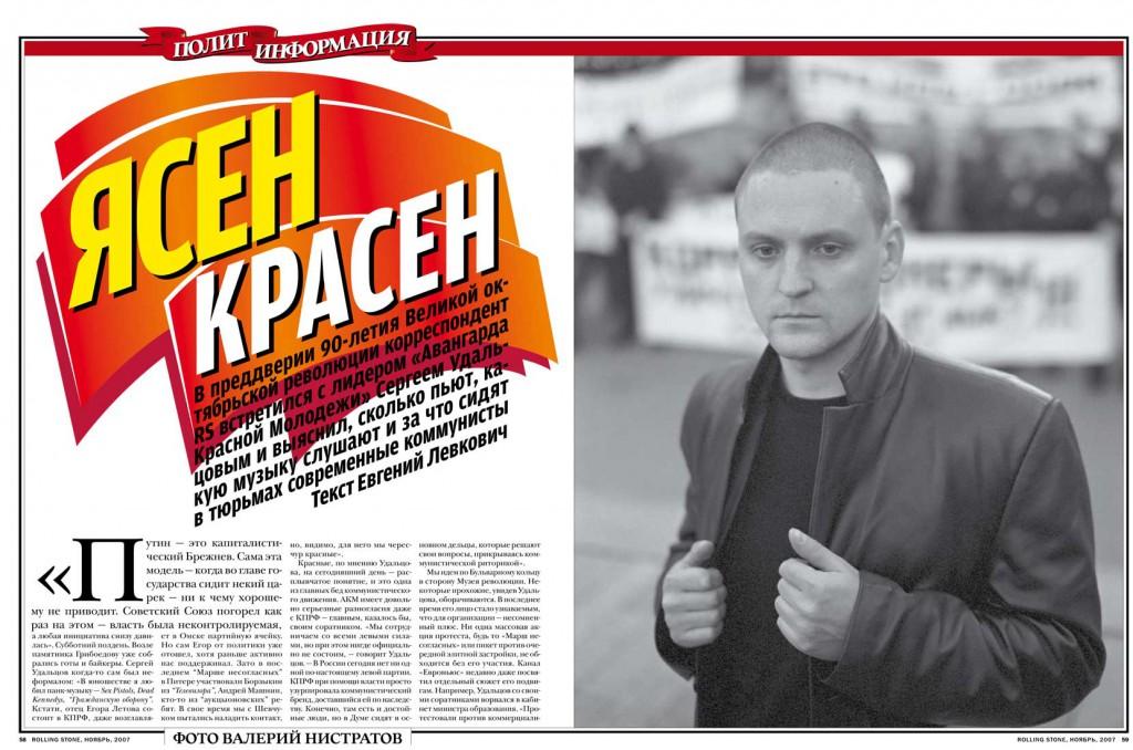 Rolling Stone, ноябрь 2007 г., интервью с Удальцовым