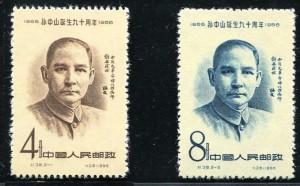 Марки, выпущенные в КНР к 90-й годовщине со дня рождения Сунь Ятсена