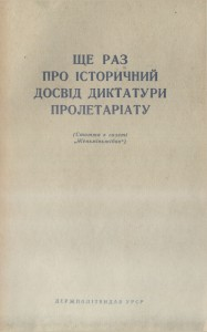 Ще раз про історичний досвід диктатури пролетаріату