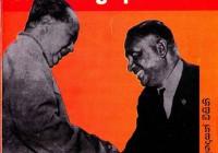 Обложка книги Н. Шанмугатхасана «Марксистский взгляд на историю Цейлона»