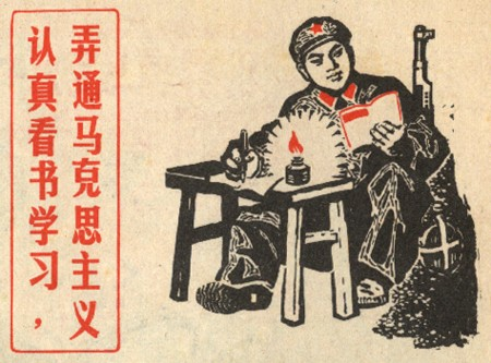 Изучая марксизм
