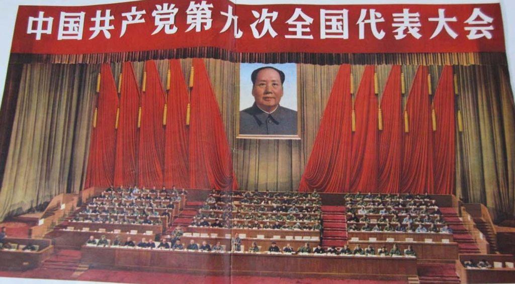 9 съезд Коммунистической партии Китая