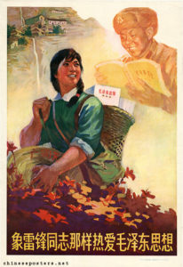 Рис. 13. А Эр. «Так же горячо любить идеи Мао Цзэдуна, как товарищ Лэй Фэн»