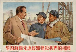 Рис. 5. Дин Хао. «Изучать продвинутую экономику Советского Союза, чтобы строить нашу страну»