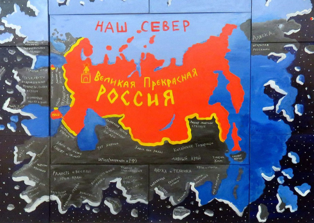Картина Васи Ложкина «Великая прекрасная Россия»