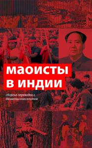 Обложка Маоисты в Индии