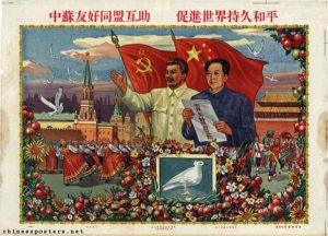 Рис. 3. Ли Биньхун. «Китайско-советская дружба и взаимопомощь несёт прочный мир всему миру»