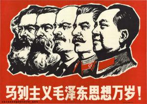 Рис. 1. Неизв. автор. «Да здравствует марксизм, ленинизм и маоизм!»